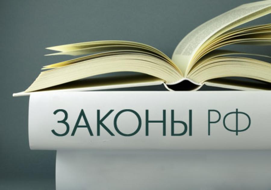 Основы законодательства РФ
