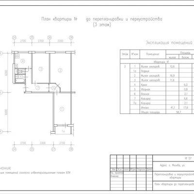 Модель плана перепланировки хрущевки