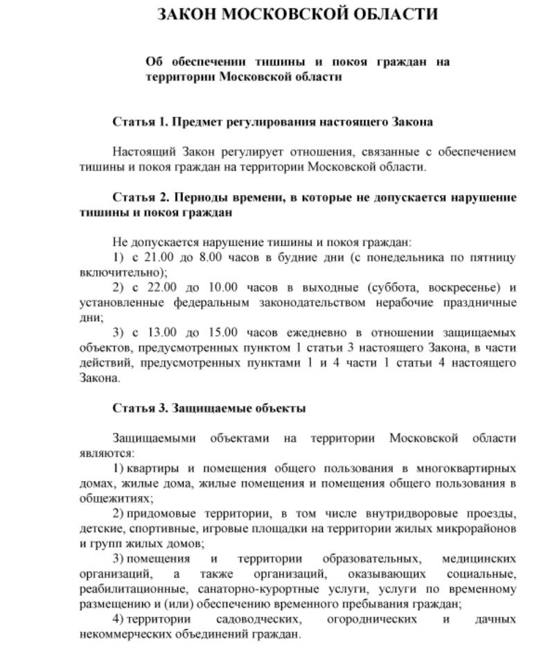 Закон об обеспечении тишины и покоя граждан на территории Московской области